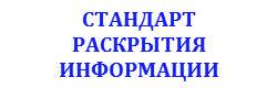 СТАНДАРТ  РАСКРЫТИЯ  ИНФОРМАЦИИ